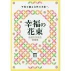 幸福の花束 平和を創る女性の世紀へ 3 池田大作先生指導集