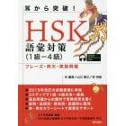 耳から突破!HSK語彙対策〈1級-4級〉 フレーズ・例文・実践問題