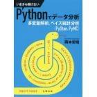 いまさら聞けないPythonでデータ分析 多変量解析,ベイズ統計分析〈PyStan,PyMC〉