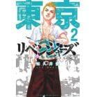 東京卍リベンジャーズ 2