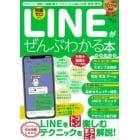 LINEがぜんぶわかる本 知識ゼロから プライバシー設定から話題の新サービスまで、もっと楽しくお得に便利に使う!!