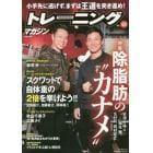 トレーニングマガジン Vol.62