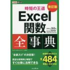 Excel関数全事典