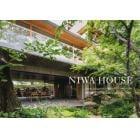 NIWA HOUSE 横内敏人の住宅2014-2019