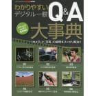 わかりやすいデジタル一眼Q&A大事典 「カメラ」と「写真」の疑問をスッキリ解決!!