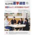 私立中高進学通信 子どもの明日を考える教育と学校の情報誌 vol.295(2018年2・3月号)