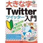 大きな字でわかりやすいTwitterツイッター入門