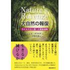 ネイチャーズ・リベンジ大自然の報復 ウイルスは人類への最後通告