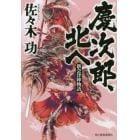 慶次郎、北へ 新会津陣物語