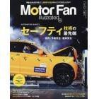 モーターファン・イラストレーテッド 図解・自動車のテクノロジー Volume145