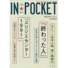 IN★POCKET 月刊〈文庫情報誌〉 2018年3月号