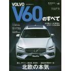 VOLVO V60のすべて 「革新と上質」北欧のモノづくり、ここに極まる