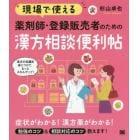 現場で使える薬剤師・登録販売者のための漢方相談便利帖