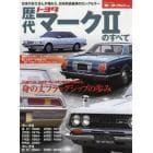 歴代トヨタ・マーク2のすべて 保存版記録集