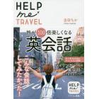 HELP me TRAVEL 旅が100倍楽しくなる英会話