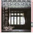 奇跡の住宅 旧渡辺甚吉邸と室内装飾