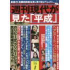 週刊現代が見た『平成』