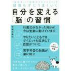 自分を変える「脳」の習慣 「脳科学」×「記憶のマネジメント」で頑張らずにうまくいく