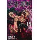 呪術廻戦 15