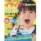 イヤイヤ期Baby‐mo 〔2019〕最新版