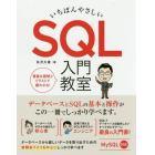 いちばんやさしいSQL入門教室 データベースとSQLの基本と操作がしっかり学べます。