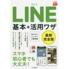 LINE基本+活用ワザ