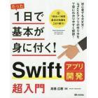たった1日で基本が身に付く!Swiftアプリ開発超入門