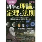 〈図解〉科学の理論と定理と法則 理論を知れば世界が見える!