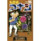 名探偵コナン Volume96
