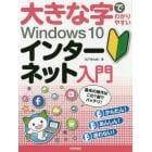 大きな字でわかりやすいWindows 10インターネット入門