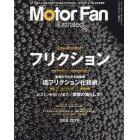モーターファン・イラストレーテッド 図解・自動車のテクノロジー Volume149