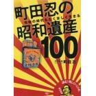 町田忍の昭和遺産100 令和の時代もたくましく生きる 町田忍認定