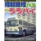昭和路線バスオールカラーララバイ 昭和から平成にかけてのあの時代、路線バスウォッチングへタイムスリップ!!