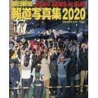 朝日新聞報道写真集 2020