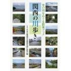 関西の川歩き 里の川をめぐる散策ブック