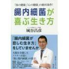 腸内細菌が喜ぶ生き方 「体の健康」「心の健康」の絶対条件!