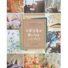 日常写真が楽しくなるノートブック 日々を写すためのアイデアがいっぱい