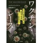 ワクチン・レース ウイルス感染症と戦った、科学者、政治家、そして犠牲者たち