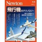 飛行機のテクノロジー 飛行の原理から最新鋭の戦闘機まで