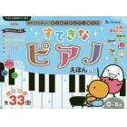 すてきなピアノえほんDX 0~5才 人気曲etc.全33曲