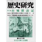 歴史研究 第685号(2020年10月号)