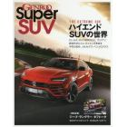 GENROQ Super SUV 今選ぶべき究極のSUV/ベントレー・ベンテイガV8とW12を徹底比較 Car Entertainment Magazine