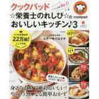 クックパッド☆栄養士のれしぴ☆のおいしいキッチン♪ 3