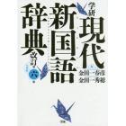 学研現代新国語辞典 小型版