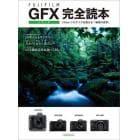 FUJIFILM GFXシリーズ完全読本