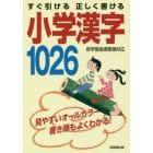 すぐ引ける正しく書ける小学漢字1026