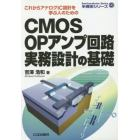 CMOS OPアンプ回路実務設計の基礎 これからアナログIC設計を学ぶ人のための オンデマンド版