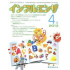 インフルエンザ Vol.14No.2(2013.4)