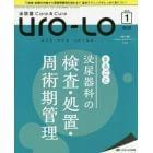 Uro‐Lo 泌尿器Care & Cure 第23巻1号(2018-1) みえる・わかる・ふかくなる