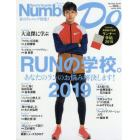 Number Do Sports Graphic vol.34(2019)